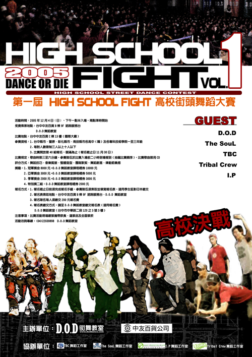 2005HIGH SCHOOL FIGHT.VOL1